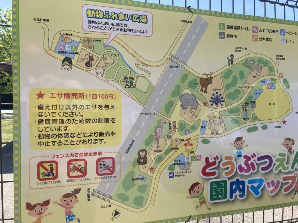 岡崎東動物園
