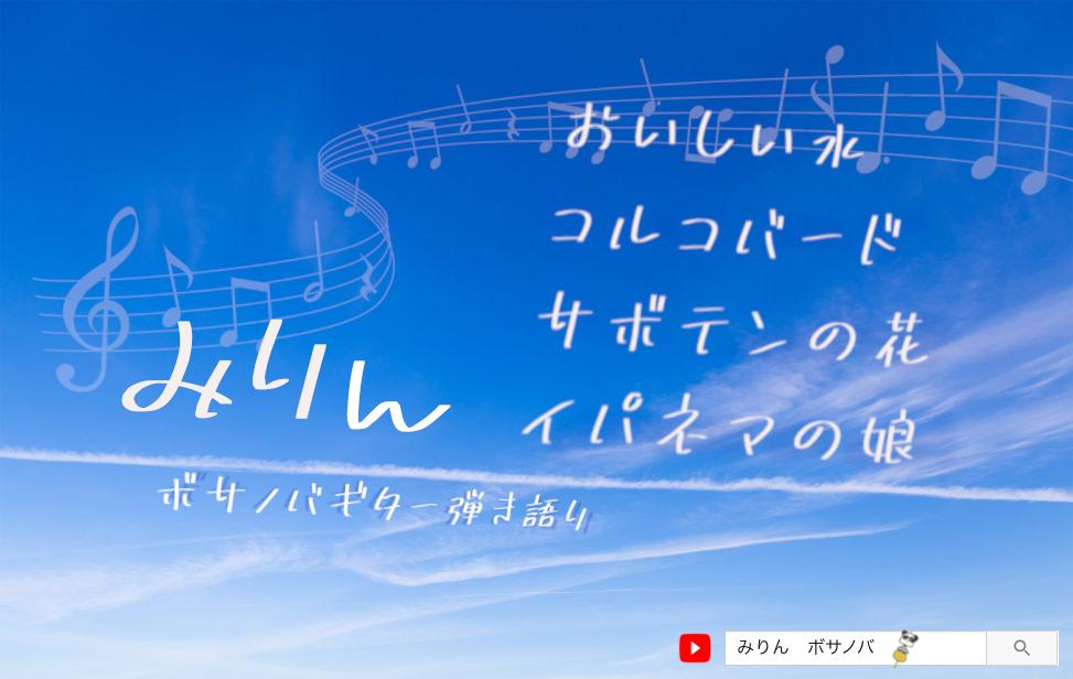2021・7・25渚コンサート