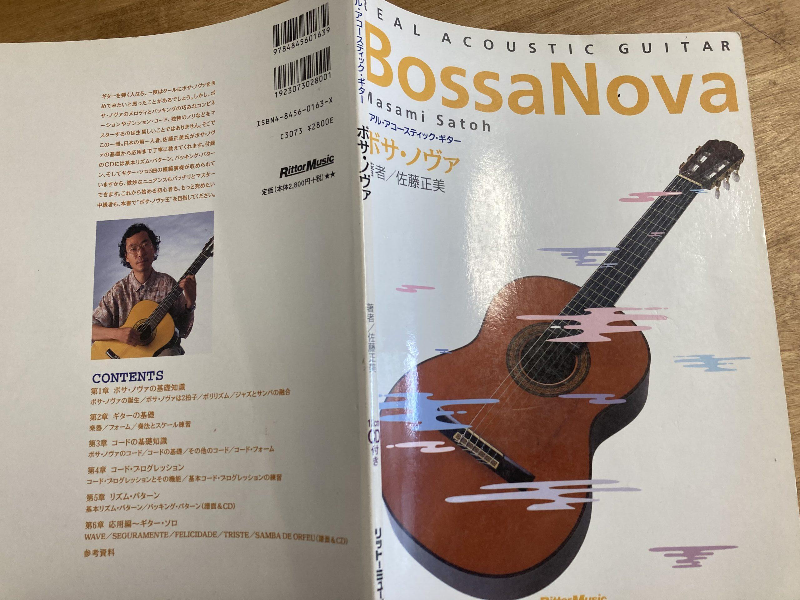 佐藤正美 / 著 ★ リアル・アコースティック・ギター ★ Bossa Nova / ボサ・ノヴァ